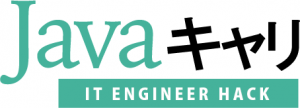 Javaキャリ:IT Engineer Hack